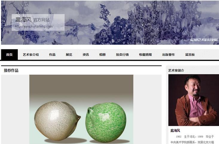 扈海风艺术家网站