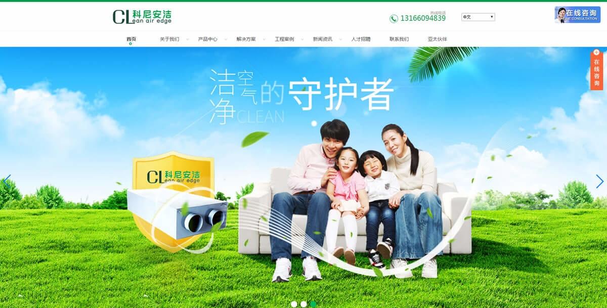上海缘仁环境科技有限公司