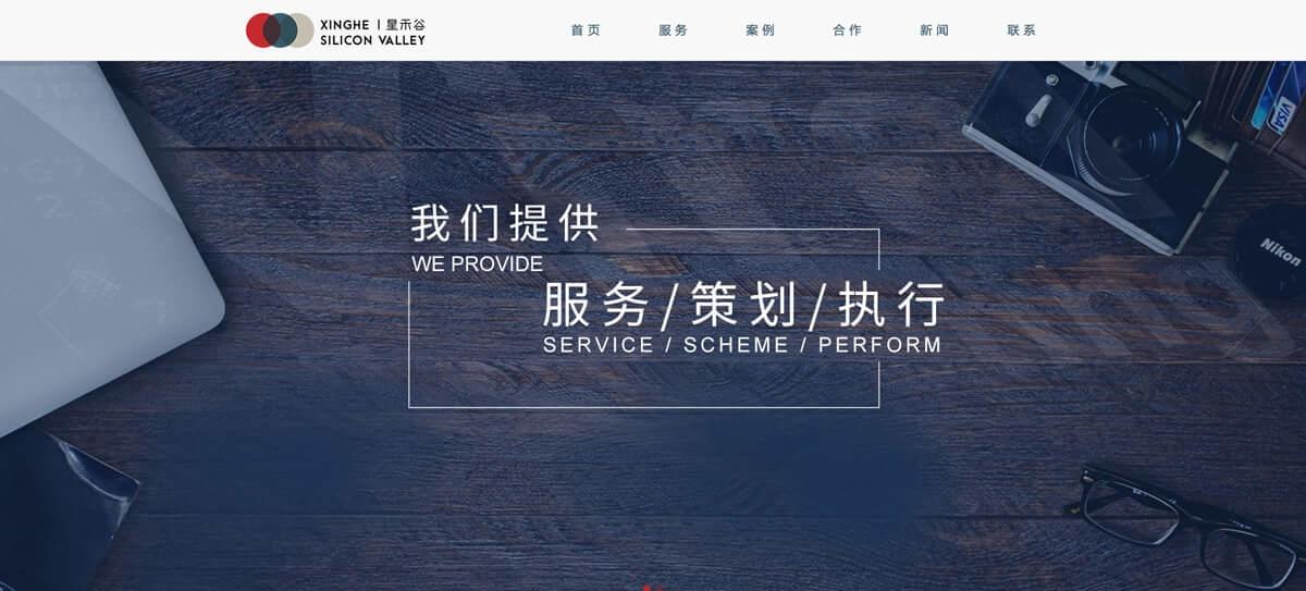 星禾谷网站